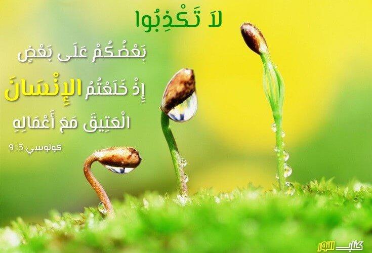 الصدق والإخلاص Honnêteté آيات من الكتاب المقدس عربي فرنسي
