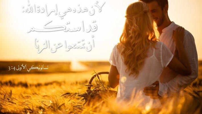 آيات حول الزواج والجنس ( 6 ) Mariage et Sexe - عربي فرنسي