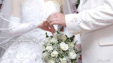 Bible Verses about Marriage and Sex ( 2 ) in English and Arabic