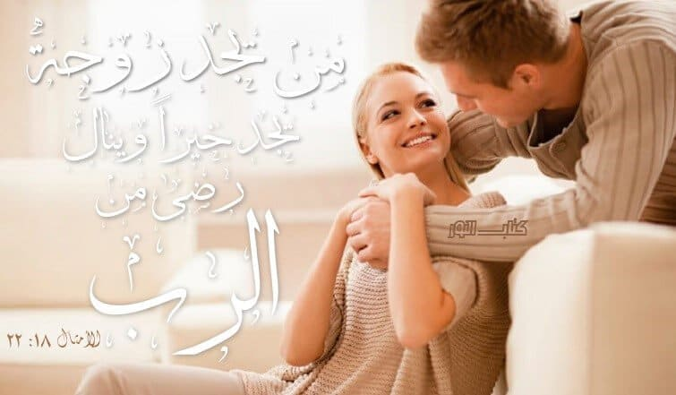 Bible Verses about Marriage and Sex in English and Arabic