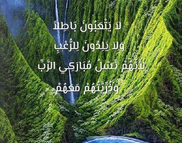 Photo of آيات حول الحمل والولادة ( 2 ) Maternité – عربي فرنسي