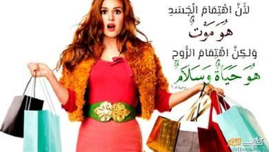 Photo of آيات حول السلام والآمان ( 4 ) Paix – عربي فرنسي