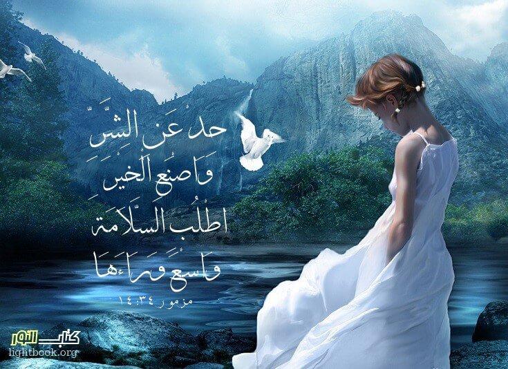 آيات حول السلام والآمان Paix - عربي فرنسي