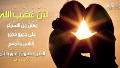 Photo of آيات حول الانحراف والشذوذ Perversion – عربي فرنسي