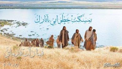 Photo of آيات عن الاتكال على الرب Dependence on God – عربي إنجليزي