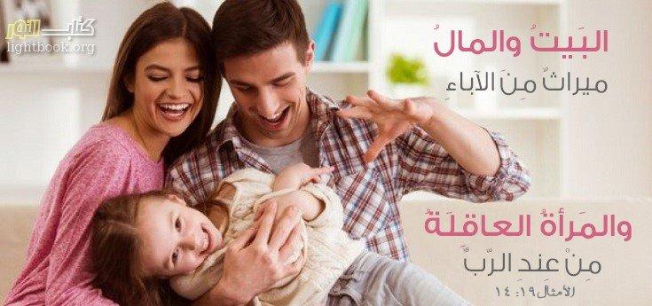 العلاقة الجنسية والزواج ( 2 ) Matrimonio Y El Sexo آيات من الكتاب المقدس عربي إسباني