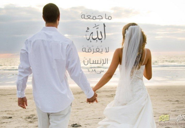 Bible Verses about Matrimonio Y el Sexo 3 (Spanish-Arabic)
