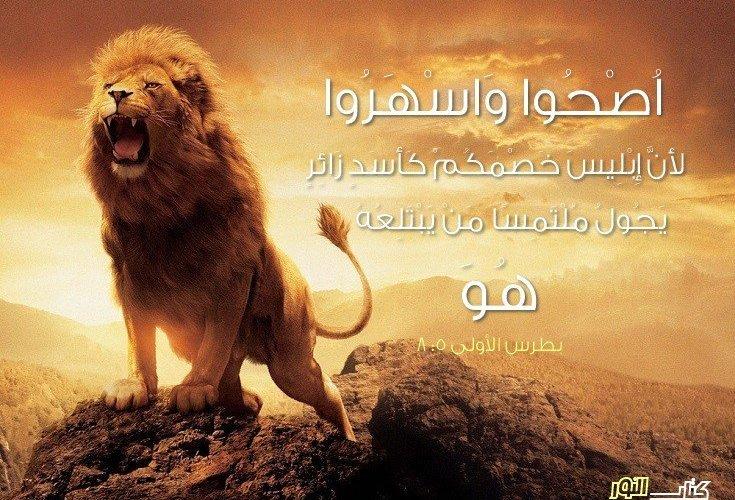 مقاومة إبليس Resistencia al Diablo آيات من الكتاب المقدس عربي إسباني