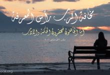 آيات عن الأدب، الاستقامة Good Manners من الكتاب المقدس عربي إنجليزي