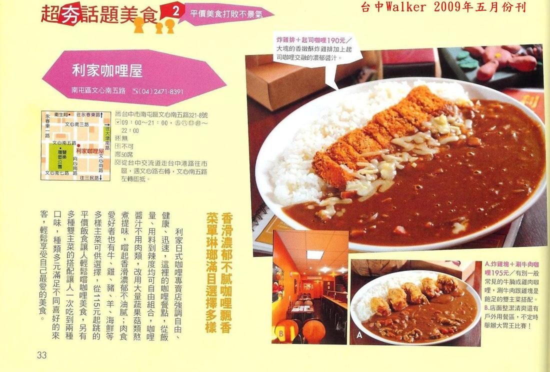 利家日式咖哩專賣店 健康養生天然蔬果辛香料研製的日式咖哩醬 - 關於利家~ 利家日式咖哩專賣店