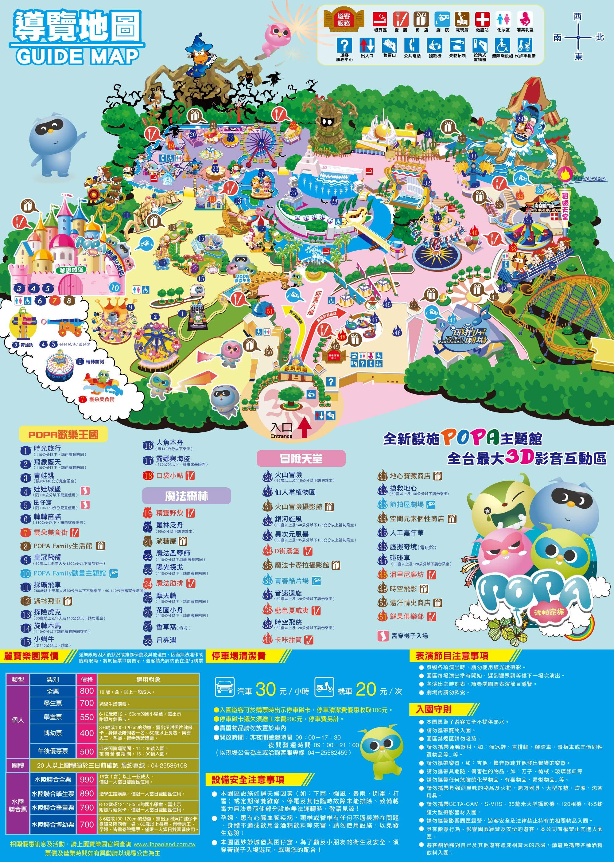 臺灣本島遊樂園: 麗寶樂園(月眉育樂世界)