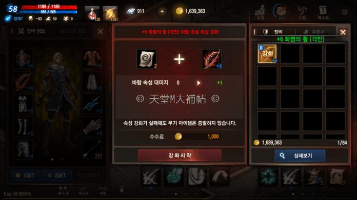 天堂M 武器屬性卷軸 使用