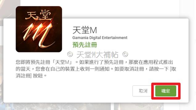 天堂M 台版 中文 Android