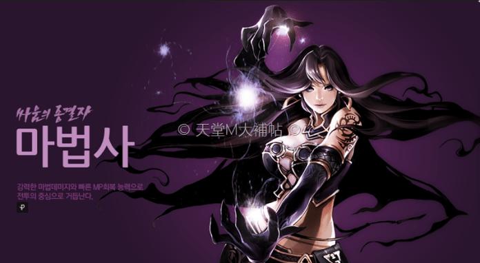 天堂M 職業 黑暗精靈