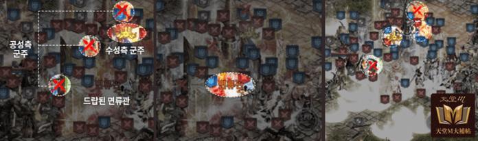 天堂M 攻城戰系統