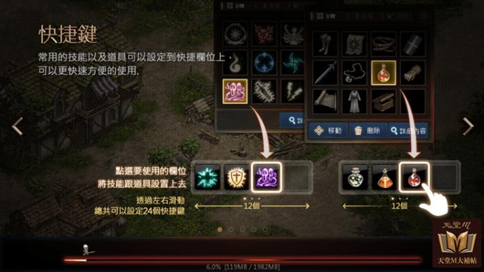 天堂M (8)-008