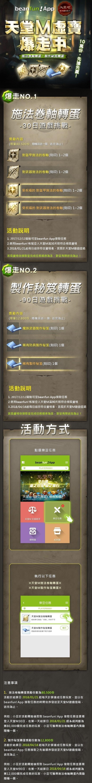 天堂M,beanfun! App,轉蛋