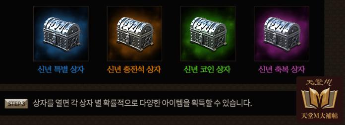 天堂M 新年財富箱 稀有製作秘笈