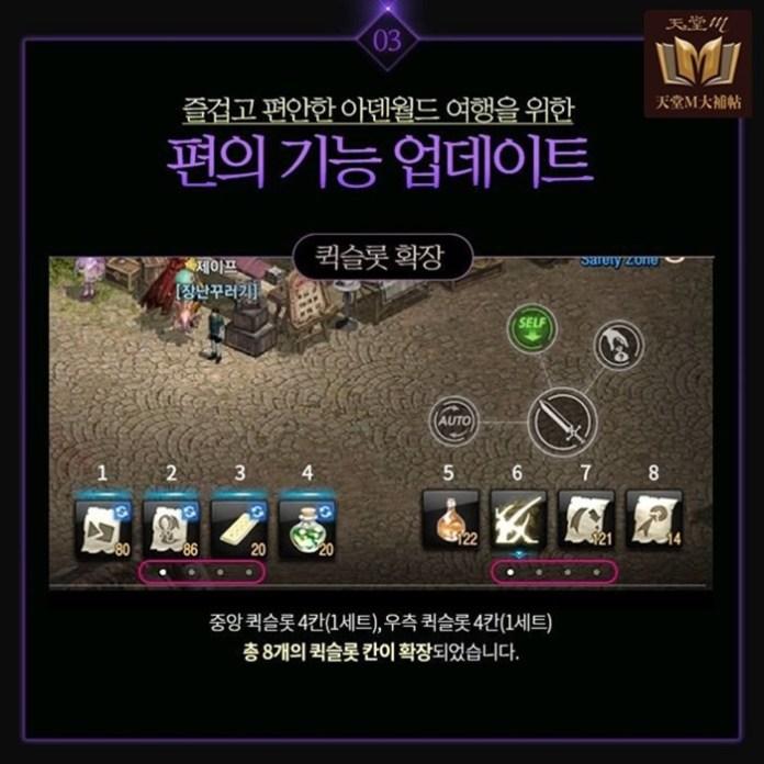 天堂M新增道具欄