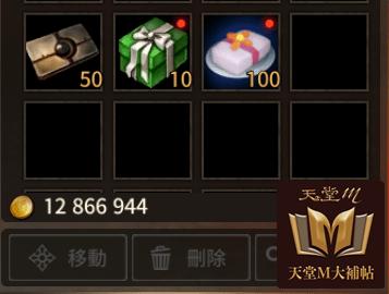 天堂M100日糕點箱