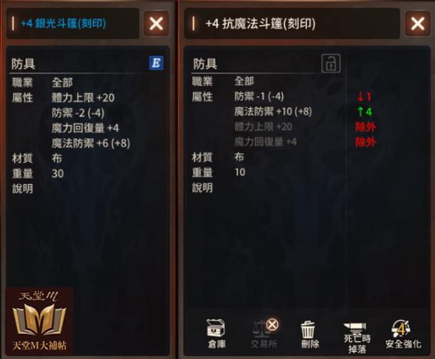 天堂M 裝備比較