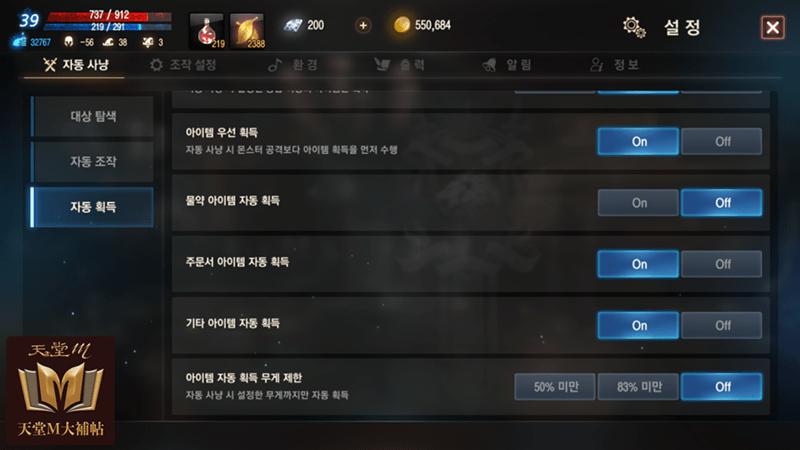 天堂M 介面中文化