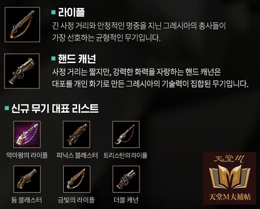 天堂M 神槍手 武器