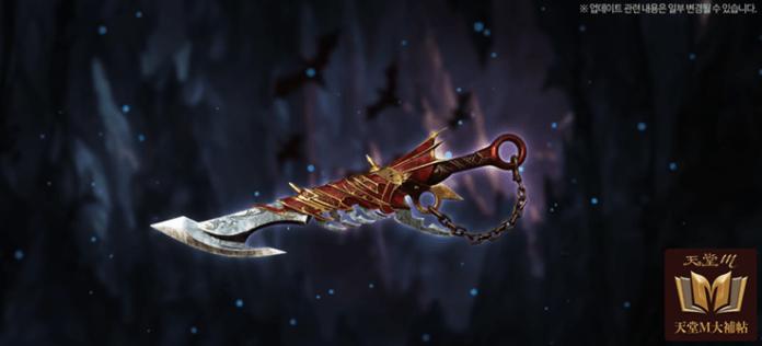 天堂M 鬥士 龍騎士 鎖鏈劍