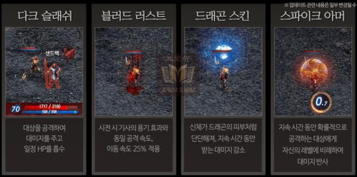 天堂M 鬥士 龍騎士 技能