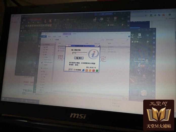 洛克螢幕鎖 screen locker