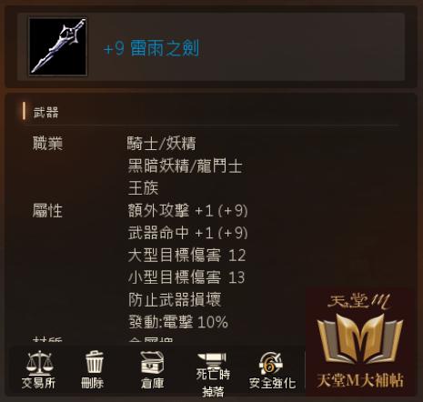 +9雷雨之劍