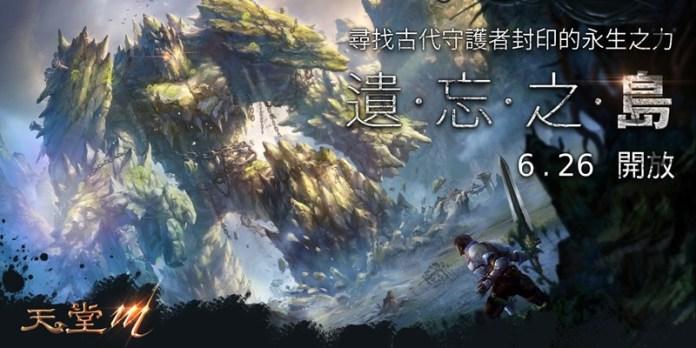 3-《天堂M》全新副本「遺忘之島」將於6月23日正式推出