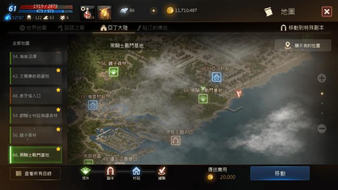 地圖 66.黑騎士戰鬥基地(台)怪物掉寶資訊整理