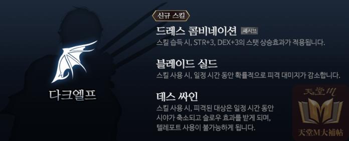 黑妖 新技能 兩周年 天堂M