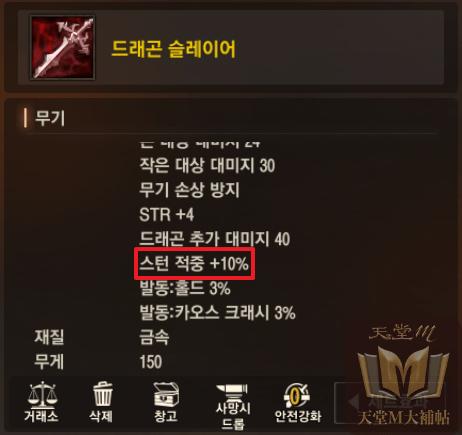 屠龍劍新增暈眩命中 +10%