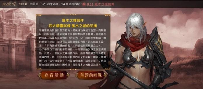 02-《天堂M》全新改版篇章-「血戰」第三章節故事「風木之城信件」內容公開!