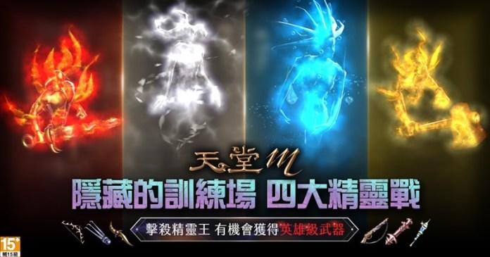 04-《天堂M》隱藏的訓練場「四大精靈戰」正式啟動,擊殺精靈王有機會獲得英雄級武器!