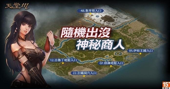 05-《天堂M》神秘商人再次踏入亞丁王國,稀有珍寶限時開賣!