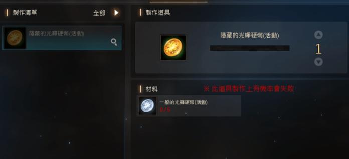 隱藏的光輝硬幣