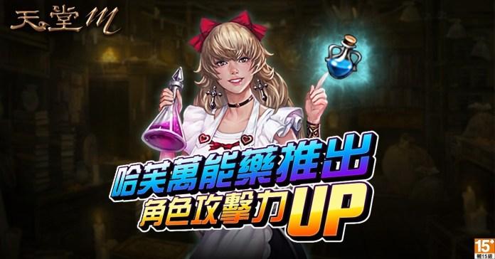 03-《天堂M》全新哈芙萬能藥推出,角色攻擊力大提升!