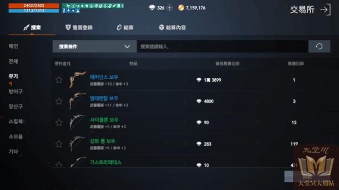 天堂2M漢化_圖片 119