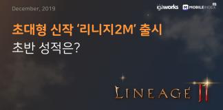 韓國 MobileIndex 分析《天堂2M》推出並未對《天堂M》玩家數量帶來影響