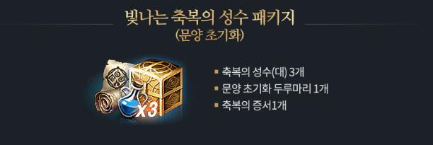 (韓) 1211更新重點:新火之地監挑戰新BOSS烈焰死亡騎士/全職業技能調整/新增紋樣重製卷軸組合包