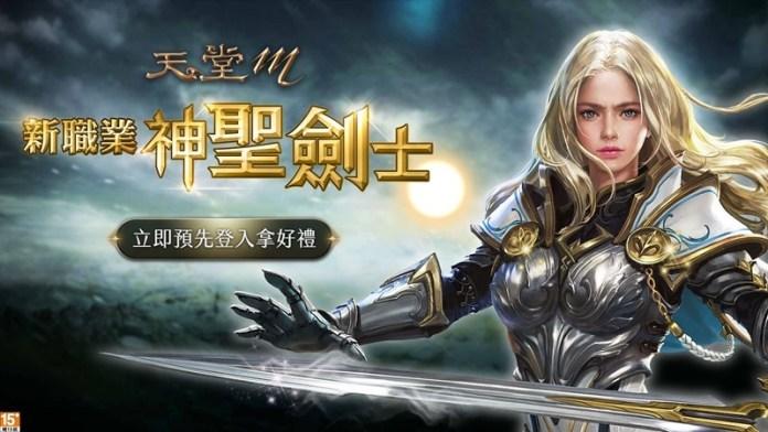 02-超越劍與魔法的界線《天堂M》神聖劍士預先登錄1月3日開跑