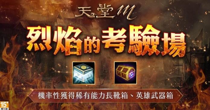 03-《天堂M》「烈焰的考驗」副本同步推出 戰勝BOSS贏得英雄武器箱
