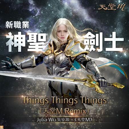 神聖劍士 1/15 女力戰放,吳卓源形象代言,全新篇章揭開序幕