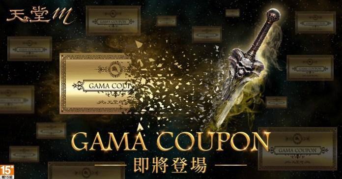 06-《天堂M》GAMA COUPON再登場 拯救稀有級以上裝備、戰力回歸!