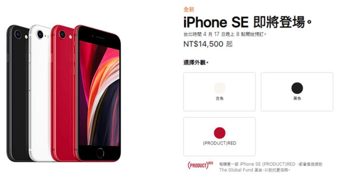 內掛神機來了!最新 iPhone SE 搭載 A13 處理器,竟只賣 14,500 元!