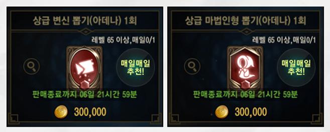 (韓)0701改版情報:狂戰士挑戰活動、組隊副本/世界王獎勵 3 倍、商城金幣抽卡次數+1、亞修的稀有補給箱