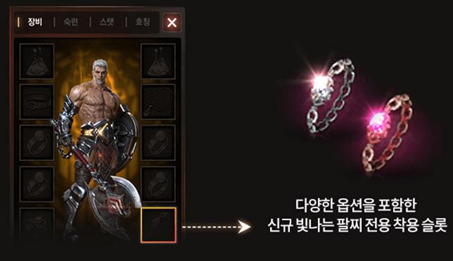 (韓)0708改版:新職業狂戰士登場,龍鬥士加入轉職行列!新增異界裂痕與光之手環欄位